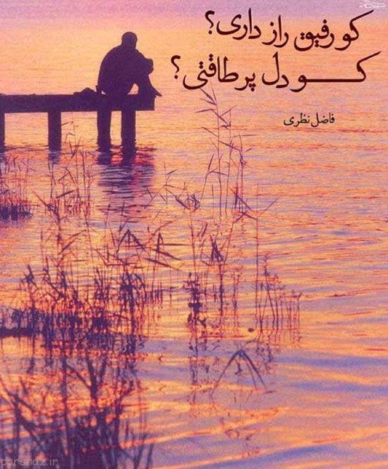 جملات عاشقانه و عرفانی بصورت متن های تصویری