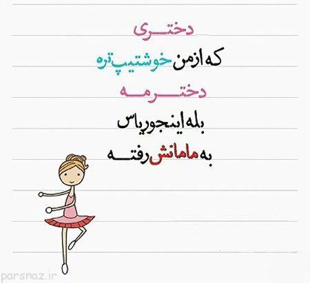عکس نوشته های زیبا و جالب مخصوص روز دختر