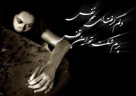 عکس نوشته های عاشقانه دلم گرفته غمگین | عکس پروفایل دلم گرفته برای عشقم