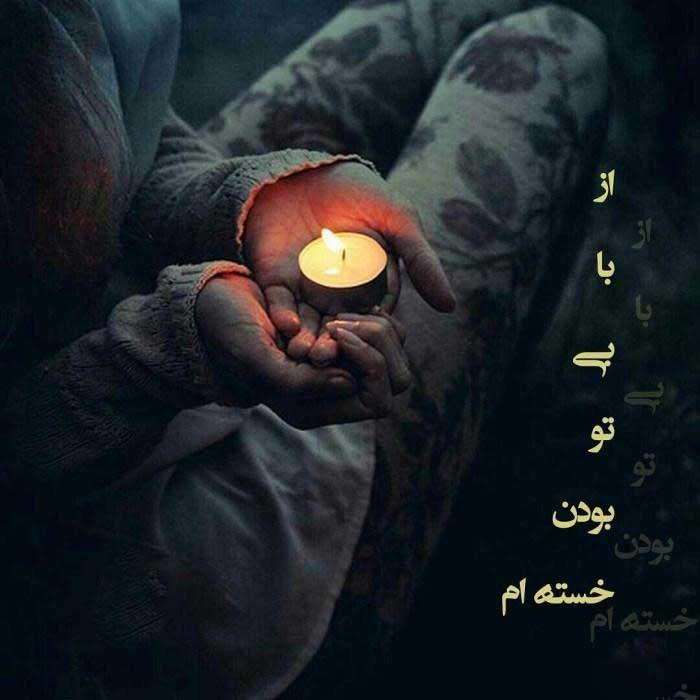 زیباترین عکس نوشته های احساسی و غمگین تنهایی برای دوری یا جدایی از عشق