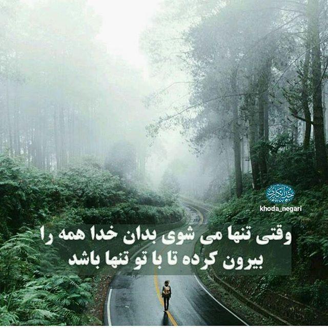 عکس و متن های خاص و زیبا برای پست اینستاگرام (1)