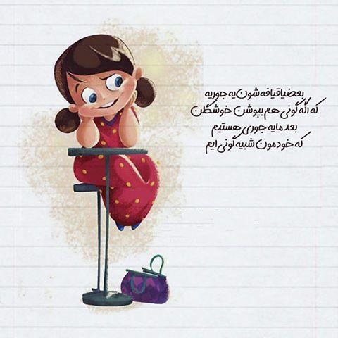 عکس نوشته دخترونه فانتزی 2020 + متن های خاص دخترونه |عکس پروفایل دخترانه زیبا
