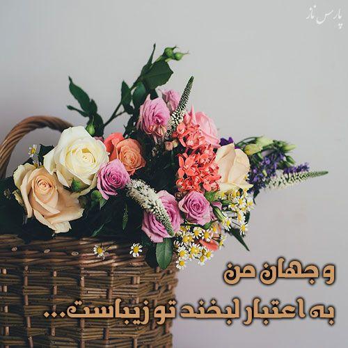 عکس پروفایل گل عاشقانه + متن آهنگ های عاشقانه و زیبا