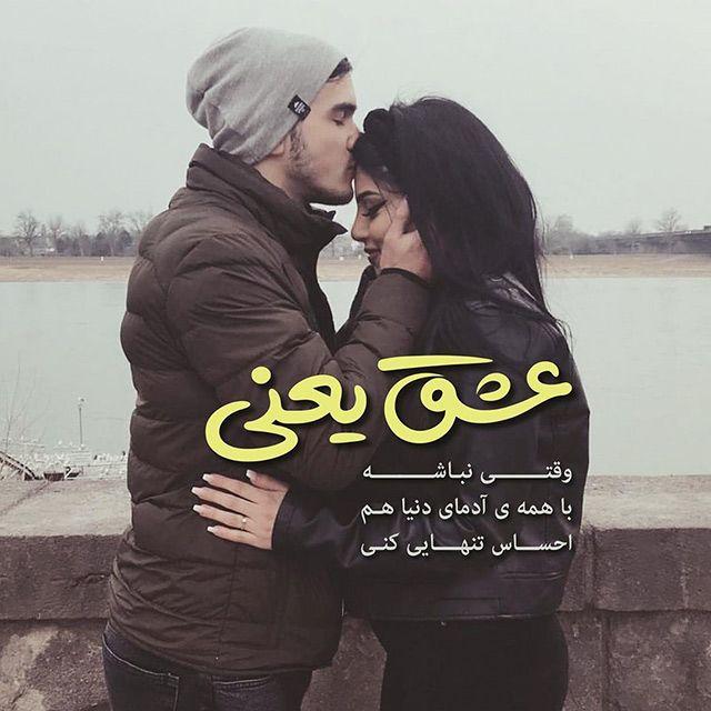 30 عکس پروفایل عاشقانه خاص 1399 + متن های عاشقانه زیبا love