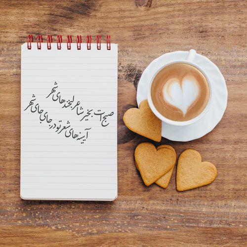 25 عکس پروفایل صبح بخیر زیبا و شاد | عکس های صبح بخیر گفتن عاشقانه و پرانرژی
