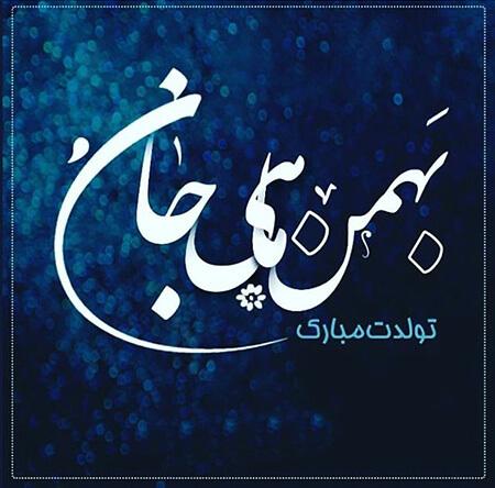 عکس نوشته های متولدین بهمن ماه,کارت پستال متولدین بهمن ماه