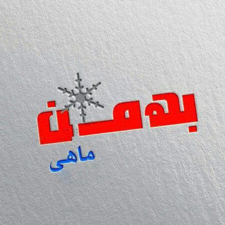 تصویرهای متولدین بهمن ماه, عکس نوشته های متولدین بهمن ماه