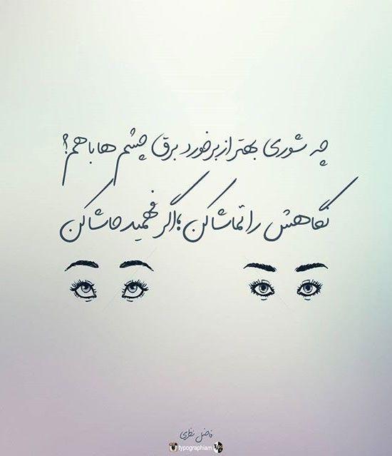 عکس نوشته های عاشقانه ناب و پر از حس