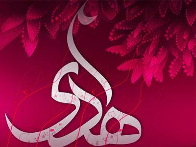 پیام تبریک ولادت امام هادی, تبریک ولادت امام هادی