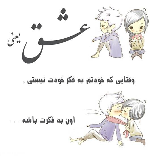 گالری عکس های عاشقانه و زیبای بهمن ماه
