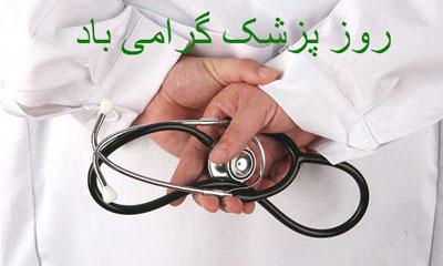 متن تبریک روز پزشک, پیامک تبریک روز پزشک