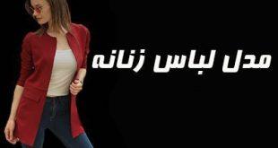 %name لباس مجلسی پلنگی 2021 | بهترین مدل ها و ست های پلنگی زنانه 99