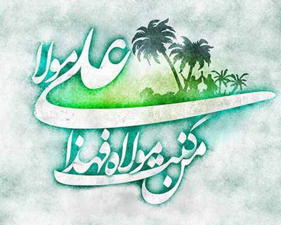 اس ام اس تبریک عید غدیر, پیام تبریک عید غدیر