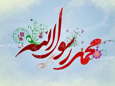 روز مبعث پیامبر, اس ام اس برای تبریک مبعث پیامبر