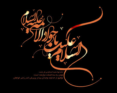اس ام اس شهادت امام محمد تقی, پیامک شهادت امام محمد تقی