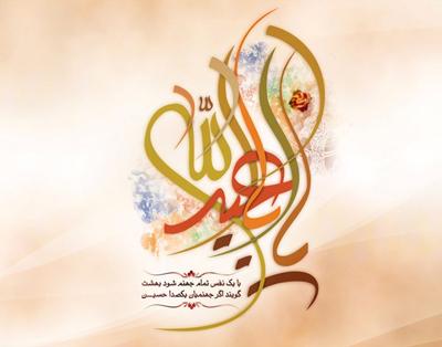 روز پاسدار و ولادت امام حسین, اس ام اس برای ولادت امام حسین