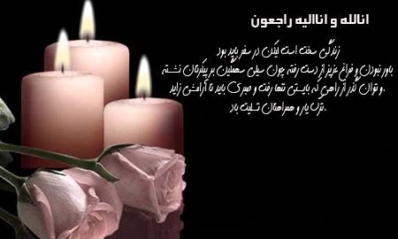پیام تسلیت فوت, عکس نوشته های غمگین تسلیت