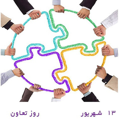پیام تبریک روز تعاون، متن روز  تعاون
