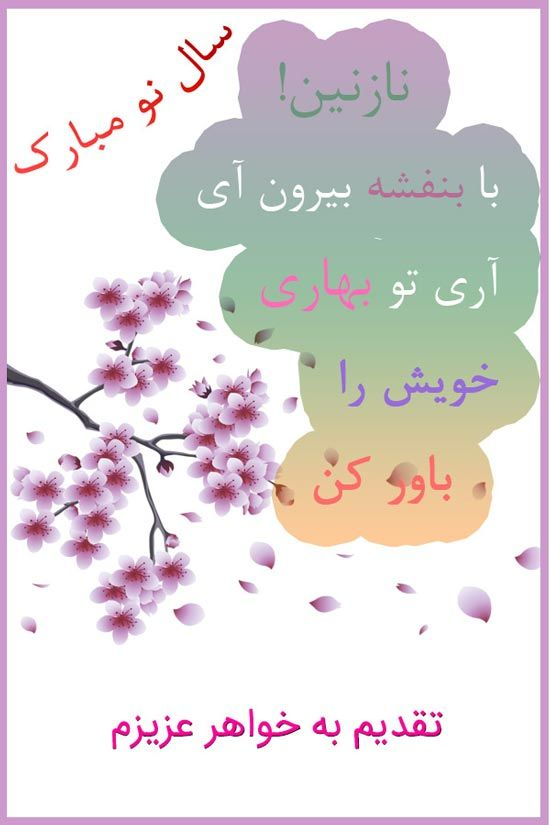 شعر کوتاه تبریک عید نوروز 1400 + متن و عکس نوشته عید نوروز 1400
