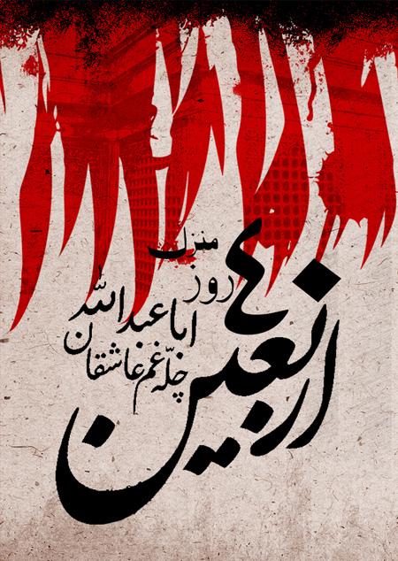 اربعین حسینی, پوسترهای اربعین حسینی