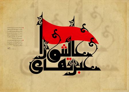 کارت پستال عاشورای حسینی, عکس های روز عاشورا