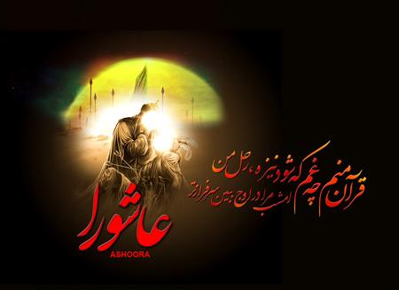 تصاویر عاشورا, کارت پستال عاشورای حسینی