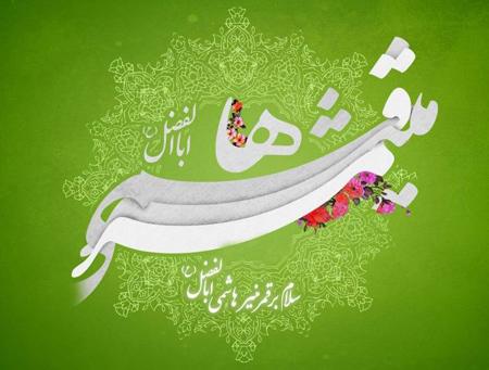 کارت پستال میلاد حضرت ابوالفضل العباس, پوسترهای میلاد حضرت عباس