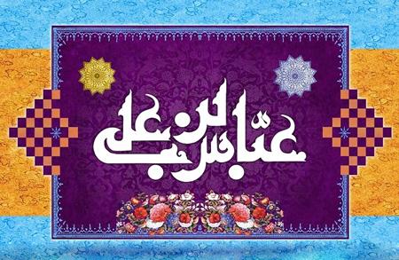 تبریک ولادت حضرت عباس, تصاویر تبریک میلاد حضرت ابوالفضل