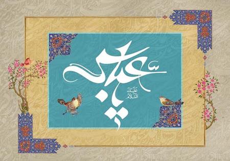 پوسترهای ولادت حضرت ابوالفضل العباس, کارت پستال های میلاد حضرت ابوالفضل العباس