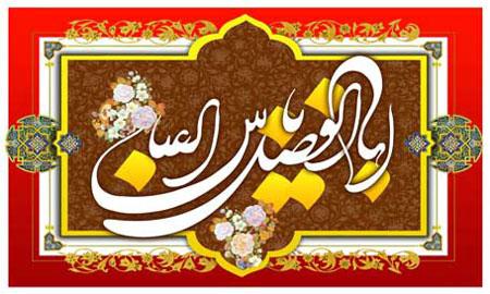 پوسترهای میلاد حضرت عباس, تبریک ولادت حضرت عباس