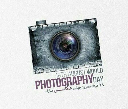 عکس های روز عکاسی, کارت پستال روز عکاس