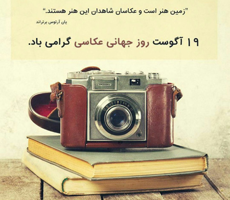 روز عکاس, تصاویر روز عکاسی