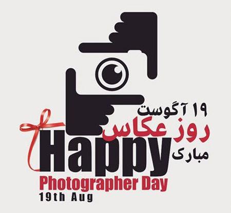 کارت پستال های روز عکاس, روز عکاسی