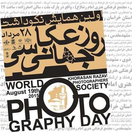 کارت پستال روز عکاس, تصویرهای روز عکاس