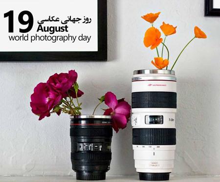 پوستر روز عکاس, تصویرهای روز عکاسی