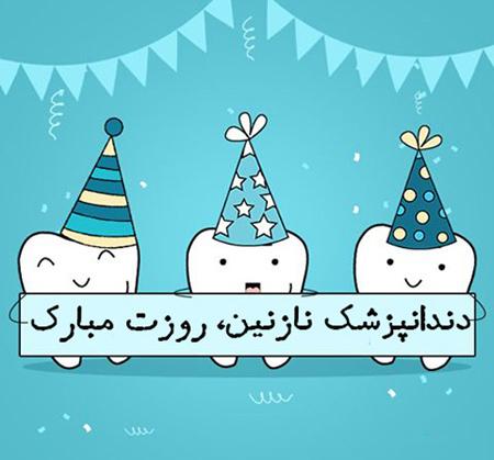 روز دندانپزشک, تبریک روز دندانپزشک