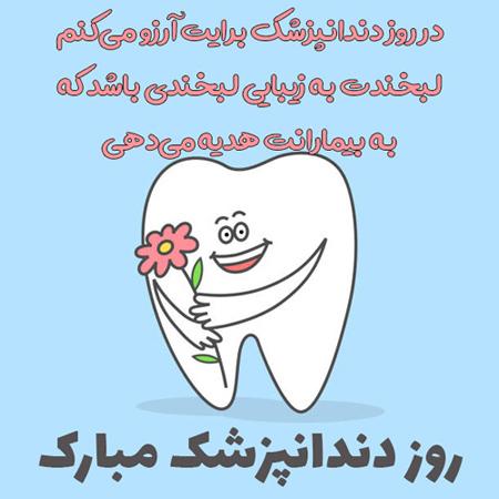 عکس نوشته های روز دندانپزشک, پوسترهای تبریک روز دندانپزشک