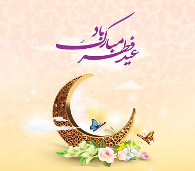 پیامک تبریک عید فطر, اس ام اس عید فطر