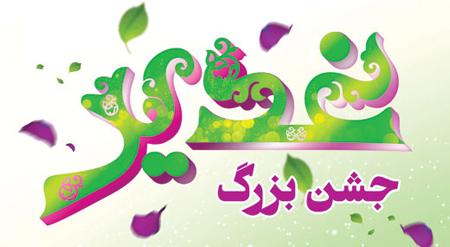 تبریک عید غدیر, جدیدترین کارت پستال های عید غدیر