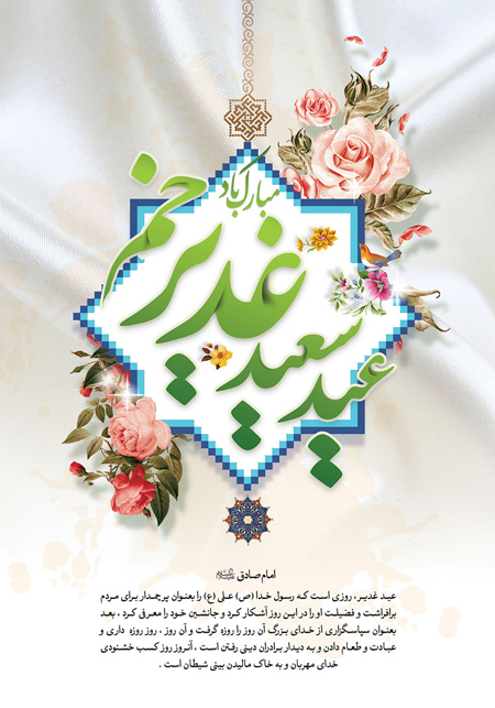 تصاویر عید غدیر خم, کارت پستال عید سعید غدیر خم