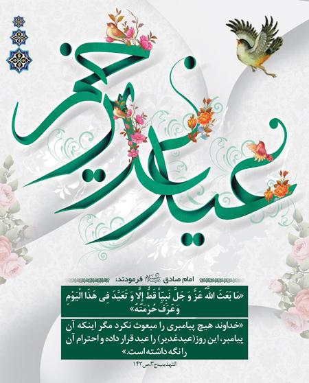 کارت تبریک عید غدیر خم, تصاویر کارت تبریک عید غدیر خم