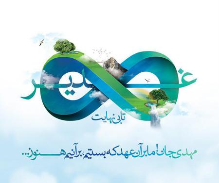 جدیدترین پوسترهای عید غدیر, تبریک عید غدیر
