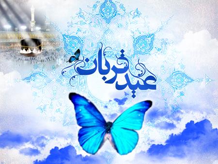 پوسترهای عید سعید قربان, تصاویر عید قربان