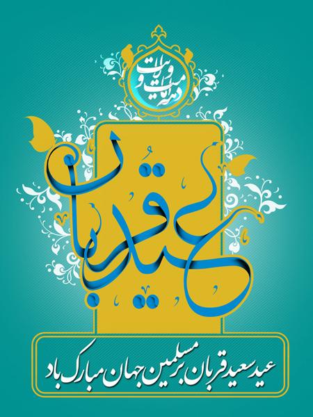 تبریک عید سعید قربان, کارت پستال عید سعید قربان