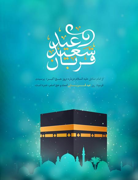 تصاویر عید سعید قربان, پوستر ویژه عید قربان
