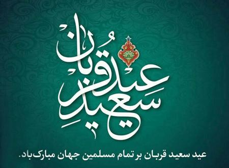 تصاویر عید قربان, تصاویر کارت پستال های عید قربان