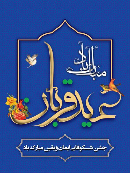 کارت پستال عید سعید قربان, پوسترهای عید سعید قربان