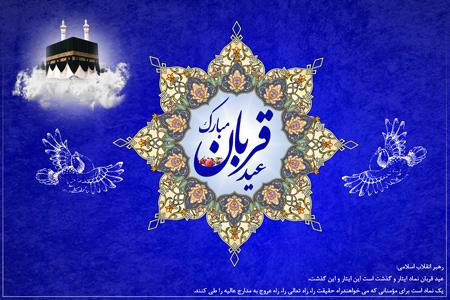 تبریک عید قربان, تصاویر عید سعید قربان