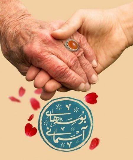 تبریک روز جهانی سالمندان, کارت پستال روز جهانی سالمندان