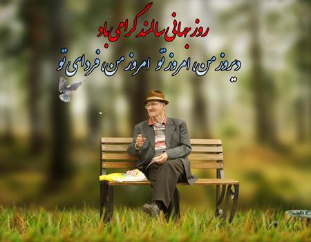کارت پستال روز جهانی سالمندان, کارت تبریک روز جهانی سالمندان